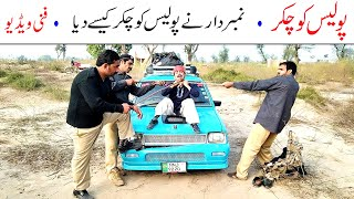 Number Daar Police ko Chakar Funny | New Top Funny |  Must Watch Top New Comedy Video 2021 | You Tv