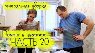 РЕМОНТ В УБИТОЙ КВАРТИРЕ: делаем генеральную уборку!!!