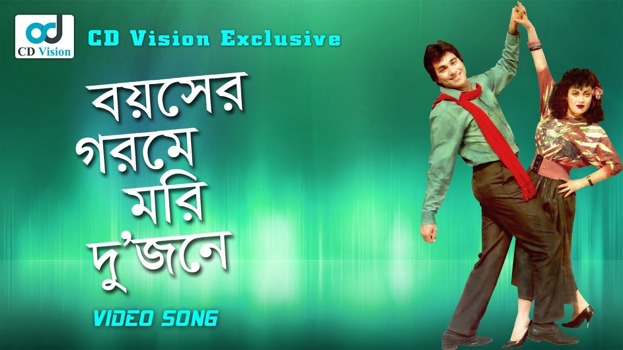 Boyose Gorome More Dujone | Andrew Kishore | Doya Maya Movie Song | New Bangla Song 2017 | CD Vision