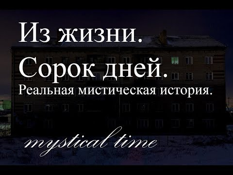 Сорок дней. Мистические истории из реальной жизни.