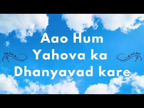 Hindi Christian Song - Aao Hum Yahova ka Dhanyavad Kare