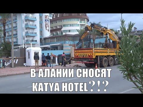 Katya Hotel Аланья Что происходит? Отель Катя 10 декабря Алания