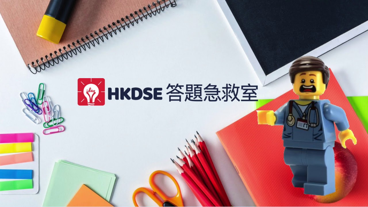 【HKDSE 答題急救室】初次報到 (中文字幕) - YouTube