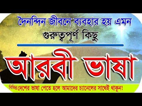Arabic to Bangla English Talking on the phone – Arabic Speaking on the Mobile by Sayed Nuruzzaman