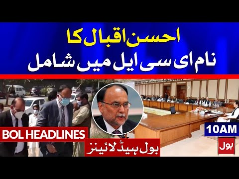 PML leader Ahsan Iqbal's name put on no-fly ECL list