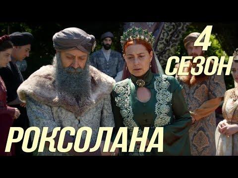 Описание серий великолепный век описание серий 4 сезона