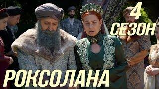 Великолепный век Роксолана - обзор 4 сезона #ТурецкийСериал
