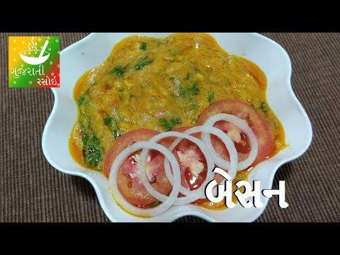Besan Nu Shaak - બેસન | Recipes In Gujarati [ Gujarati Language] | Gujarati Rasoi