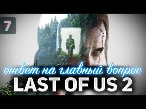 LAST OF US 2 ☀ Одни из нас II ☀ Полное прохождение ☀ Часть 7 ФИНАЛ