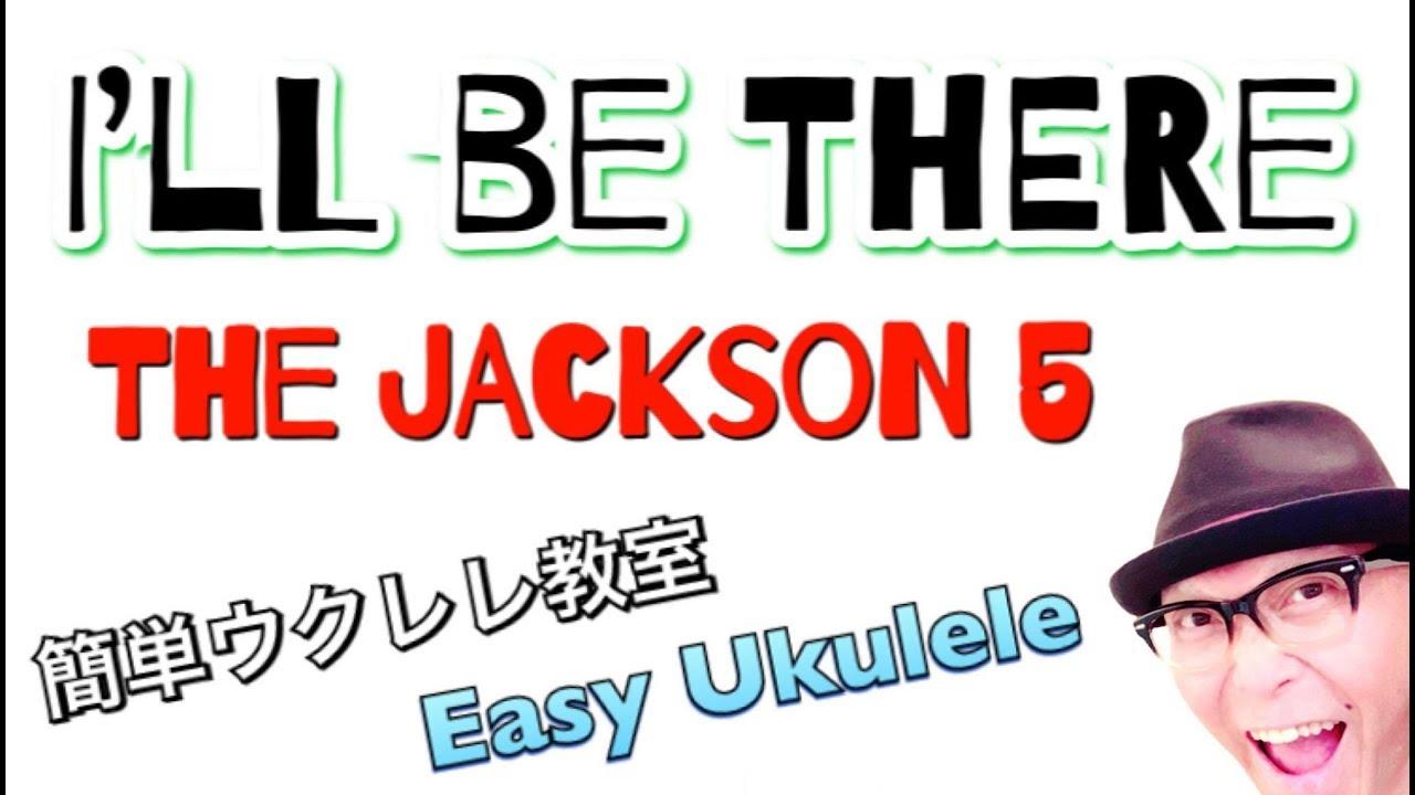 I'll Be There / The Jackson 5 - アイルビーゼア【ウクレレ 超かんたん版 コード&レッスン付】Easy Ukulele