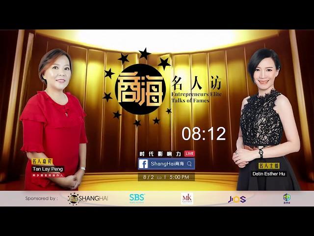 【商海名人访】#17 名人嘉宾 - Tan Lay Peng