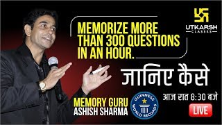 Memorize More Than 300 Questions In An Hour | By Memory Guru Ashish Sharma Sir