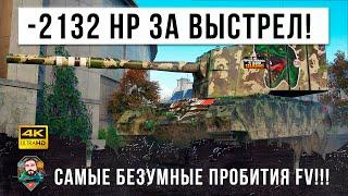 Самые убойные ваншоты! Минус 2132 ХП за один выстрел, БАБАХА зажигает в World of Tanks!