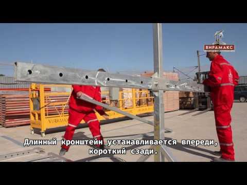 Сборка строительной люльки. Инструкция