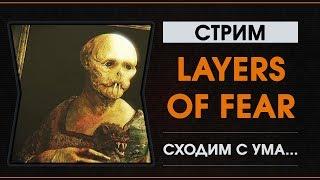 Сходим с ума в Layers Of Fear (16+)