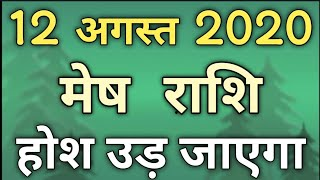 मेष राशि 8 अगस्त 2020 |मेष राशि वालो दंग रह जाओगे | Mesh Rashi 8 August 2020 | Mesh Rashi