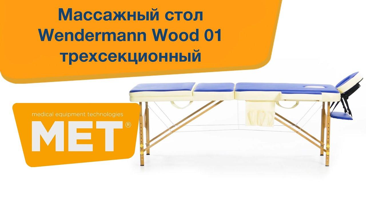Складной массажный стол Wendermann Wood 01 трехсекционный