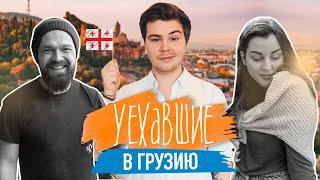 Зачем переезжать в Грузию?? Русские о грузинах, жизни и бизнесе в Грузии [УЕХАВШИЕ в Тбилиси]
