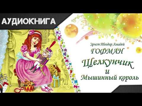 Щелкунчик и Мышиный король Эрнст Теодор Амадей Гофман. Аудиокнига