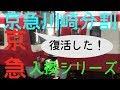 [京急神業入換!]復活した京急川崎分割!(2100形・600形!)