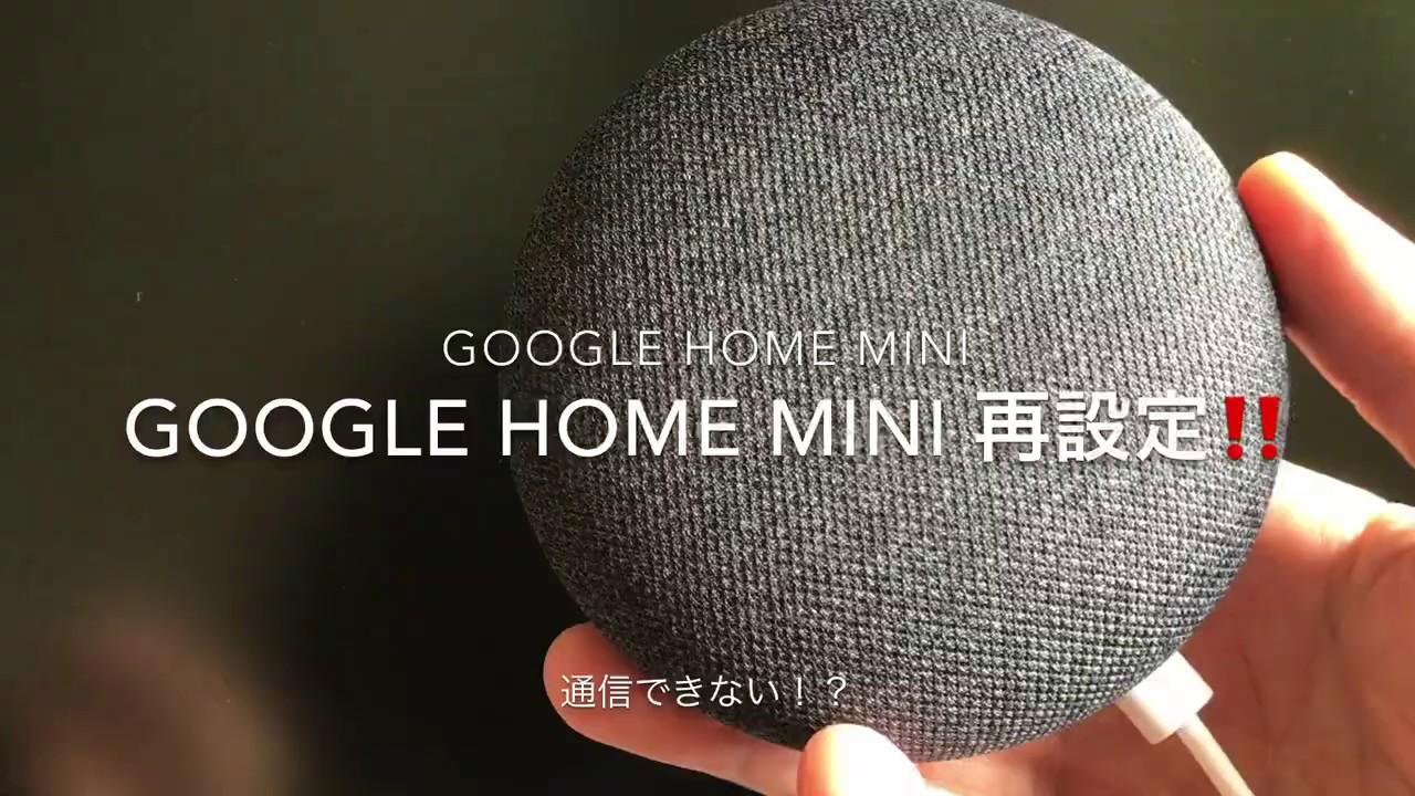 変更 wifi google home