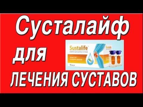 Купить Сусталайф в аптеке в Екатеринбурге