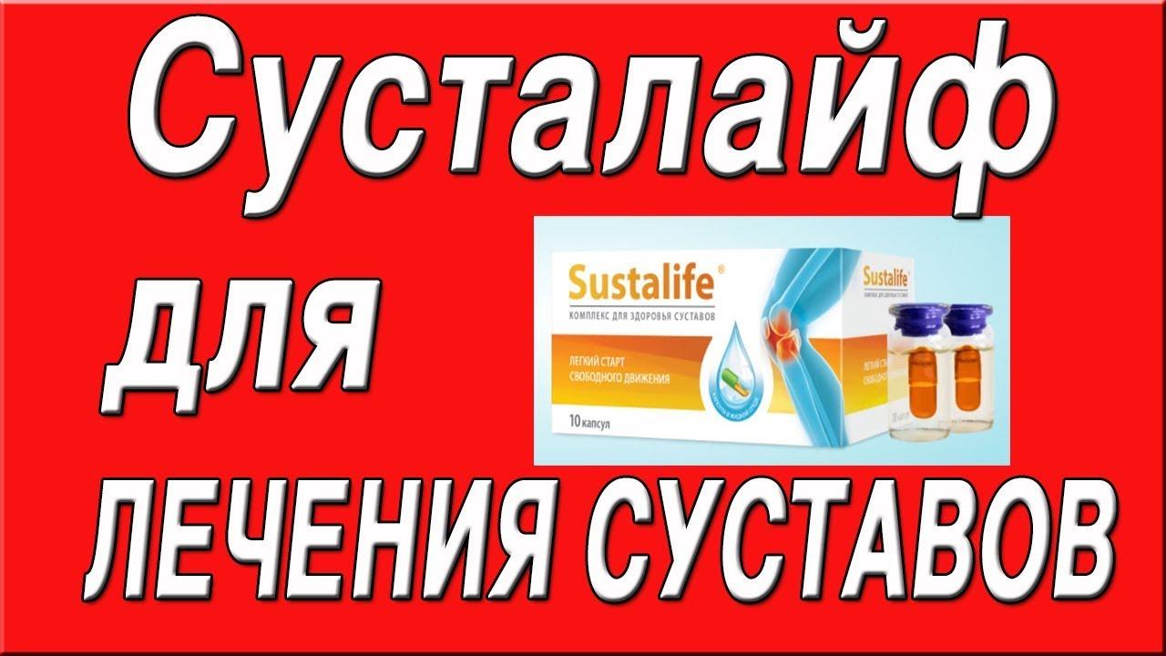 Sustalife (Сусталифе) для суставов купить в Ожерелье