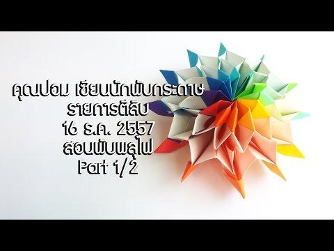 ตีสิบ 16 ธันวาคม 2557 คุณปอม-เซียนพับกระดาษ สอนพับพลุ Part 1/2