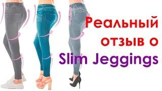 Леггинсы под джинсу - [мой отзыв о Леджинсах Slim Jeggings]