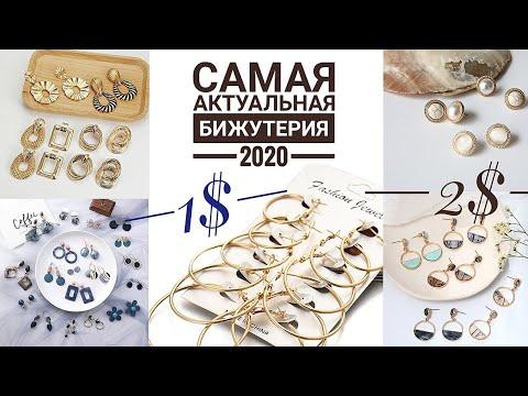 Модная бижутерия с Aliexpress 2020 [цены до 3$]