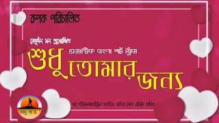 শুধু তোমার জন্য।।Sudhu Tomar Janno||বাংলা রোমান্টিক শর্ট ফ্লিম ট্রেলার ২০১৯