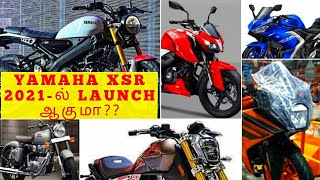 Yamaha XSR 2021-ல் Launch ஆகுமா?? Upcoming Bike Launches in 2021!! RC 200 | RTR 310♥️
