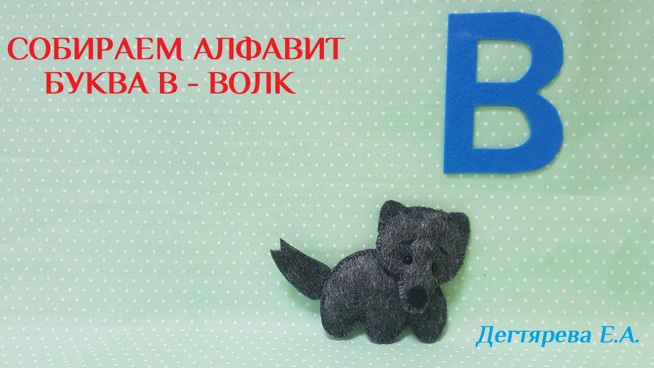 Занятие текстильной мастерской. «Собираем алфавит». Игрушка из фетра: буква «В» - волк.