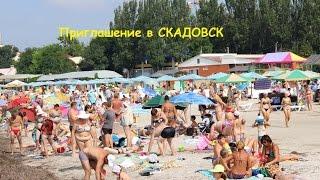 Приглашение в Скадовск  на летний отдых(Приглашение в Скадовск на отдых с детьми. Очень хорошие условия, оборудованные пляжи, множество кафе, проду..., 2015-08-01T17:33:50.000Z)