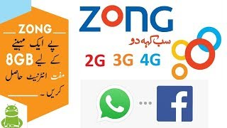 Zong Free 8GB Internet 2018 For 30 Days