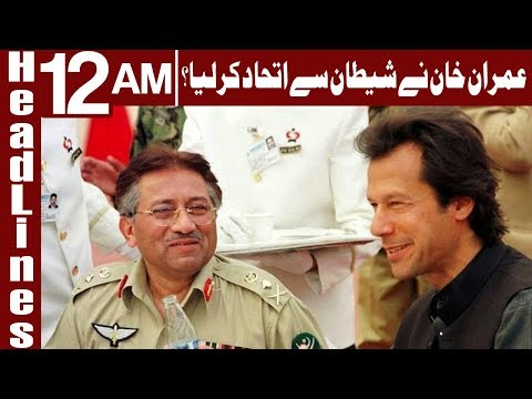 Imran Khan can strike a deal with the devil himself for power - Headlines -12 AM - 25 November 2017