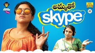 Ammatho Skype - Deenamma Jeevitham Women Only Epi #3 || LOL OK PLEASE || Comedy Web Series