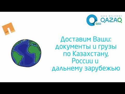 Курьерская служба доставки в Казахстане QSD.kz