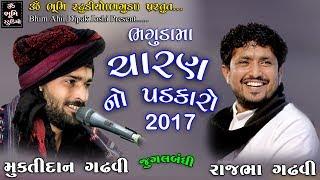 BHAGUDA LIVE | Rajbha Gadhvi_Muktidan Gadhvi | 21 Mo Patotsav_Mogal Maa | Om Bhumi Studio