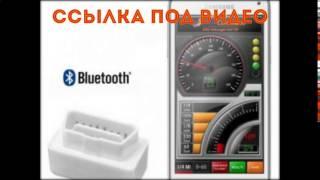 Блютуз адаптер для диагностики автомобилей купить