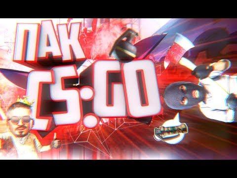 ⚫ БОЛЬШОЙ ПАК ВЫРЕЗОК ИЗ CS:GO (Эффекты, Вырезки, PNG) | Mr.Makray ⚫