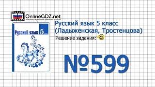 Задание № 599 — Русский язык 5 класс (Ладыженская, Тростенцова)