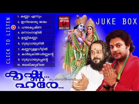 Hindu Devotional Songs Malayalam | Krishna Hare | Vishu Special Songs | Madhu Balakrishnan