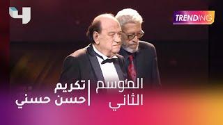 #MBCTrending - حسن حسني يكرّم في مهرجان القاهرة السينمائي