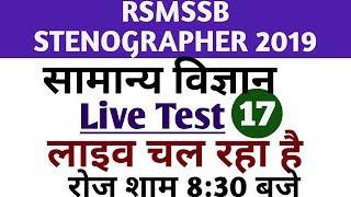General Science live Model Test विघुत धारा rsmssb stenographer