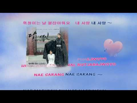 Lee Hi MY LOVE 이하이   내 사랑 Karaoke instrumental Official
