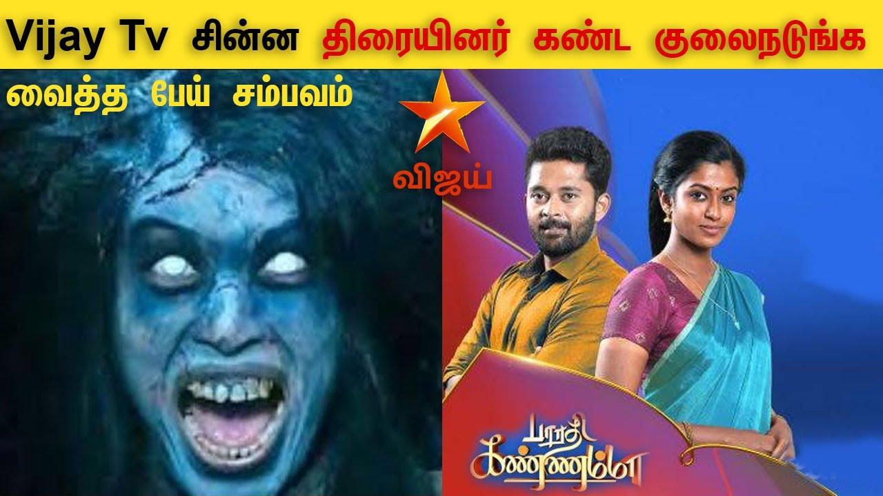 Vijay Tv சின்ன திரையினர் கண்ட குலைநடுங்க வைத்த பேய் சம்பவம் Epi 7 | Vijay Tv ghost | Back to rewind