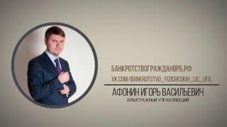 Арбитражный управляющий(Роль арбитражного управляющего Здравствуйте меня зовут Афонин Игорь Васильевич сегодня я вам расскажу..., 2015-12-09T09:38:16.000Z)