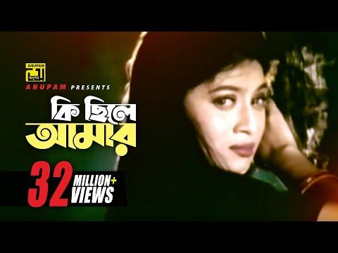 Ki Chile Amar | কি ছিলে আমার | Shabnur & Omor Sani | Shukla Dey | K Oporadhi