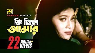 Ki Chile Amar | কি ছিলে আমার | Shabnur & Omor Sani | Shukla Dey | K Oporadhi | Anupam Movie Songs